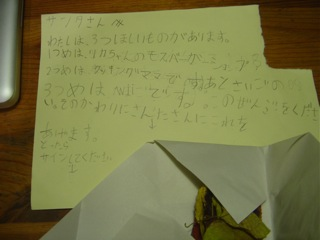 091207a1.JPG