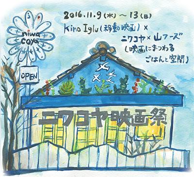 2016_11eiga02.jpg