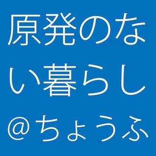 原発のない暮らし-ロゴ・景子.jpg