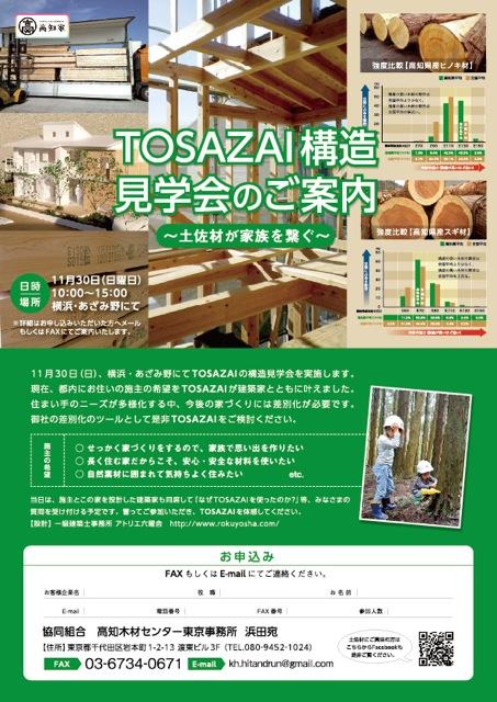 TOSAZAIE6A188E58685E38381E383A9E382B7.jpeg